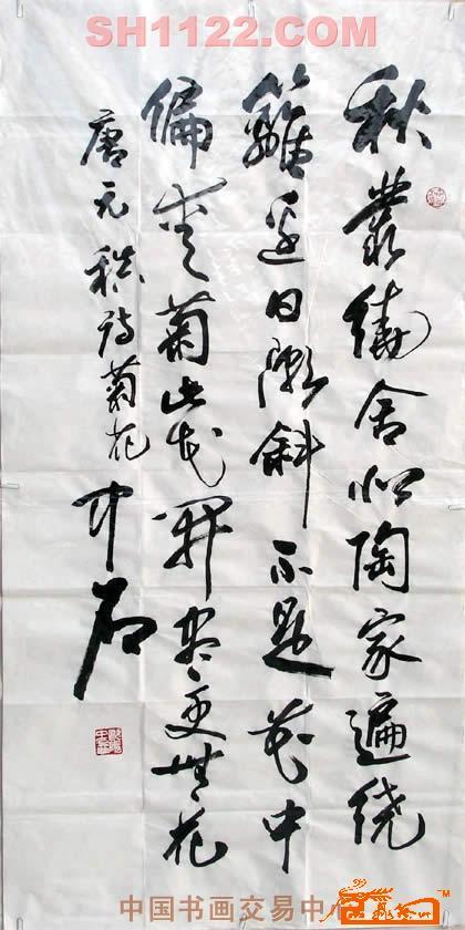 欧阳中石书法作品欣赏_海纳百川广而兼之_新浪博客